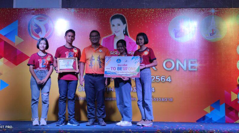 ชมรมทูบีนัมเบอร์วันเกาะขันธ์ประชาภิบาลได้รับรางวัลชนะเลิศการประกวดผลงานชมรมระดับจังหวัด